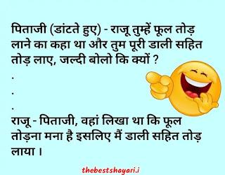 father jokes son in Hindi