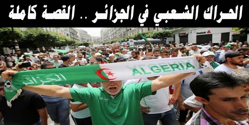الحراك الشعبي في الجزائر .. الذكرى الاولى