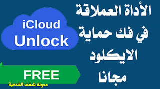 remove iCloud by XTools