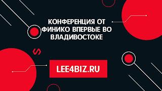 Конференция от Финико впервые во Владивостоке