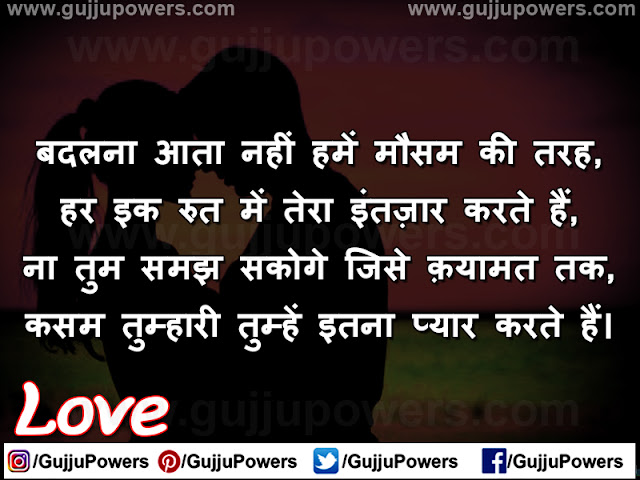 love shayri image new