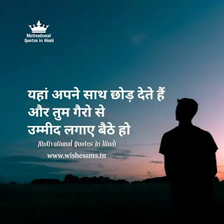 alone boy status in hindi, sad alone quotes in hindi, i am alone but happy quotes in hindi, hindi alone status, alone but happy status in hindi, alone hindi quotes, alone whatsapp status in hindi, life alone status in hindi, alone lines in hindi, best alone quotes in hindi, sad status alone hindi, alone quotes sad in hindi, alone fb status in hindi, feeling lonely status in hindi, alone but happy quotes in hindi, alone status in hindi for fb, very sad alone status in hindi, hindi alone quotes