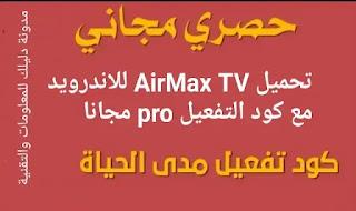 تحميل كود تفعيل airmax tv الجديد 2021 مجاناً