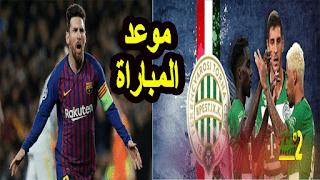 موعد مباراة برشلونة ضد  فرينكفاروزي اليوم بدوري ابطال اوروبا