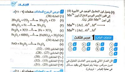 اجابات كتاب الامتحان كيمياء ثانوية عامة 2021