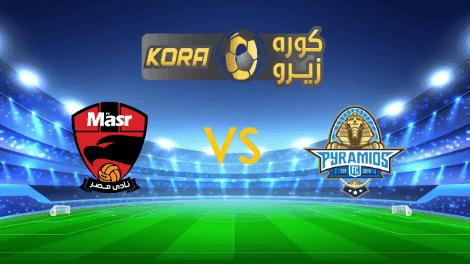 مشاهدة مباراة بيراميدز ونادي مصر بث مباشر اليوم 7-10-2020 الدوري المصري