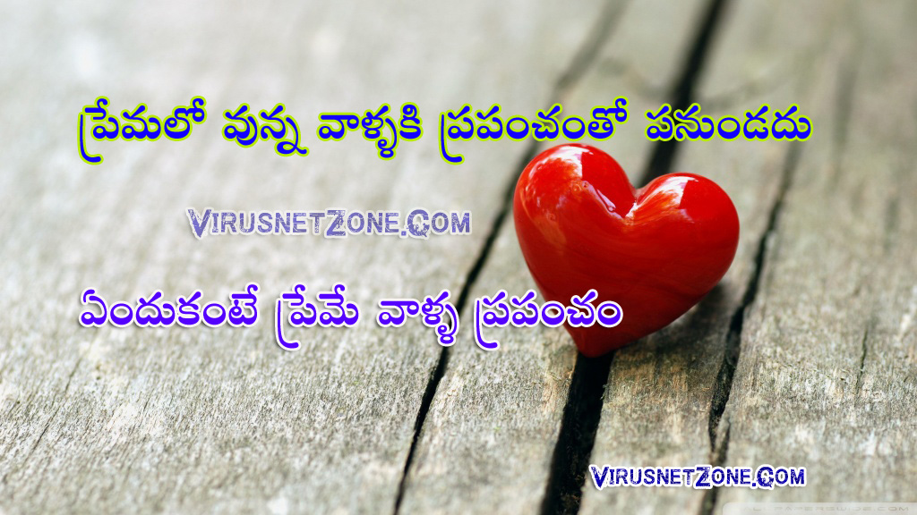 Prema Kavithalu Images In Telugu Telugu Deep Love Quotes In Telugu