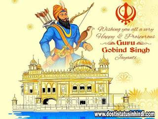 guru gobind singh death