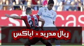 الريال ضد أياكس - العارضة تمنع هدف فاران فى الدقيقة الخامسة بالفيديو