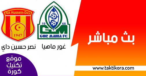 مشاهدة مباراة نصر حسين داي وغور ماهيا بث مباشر اليوم في كأس الكونفيدرالية الأفريقية