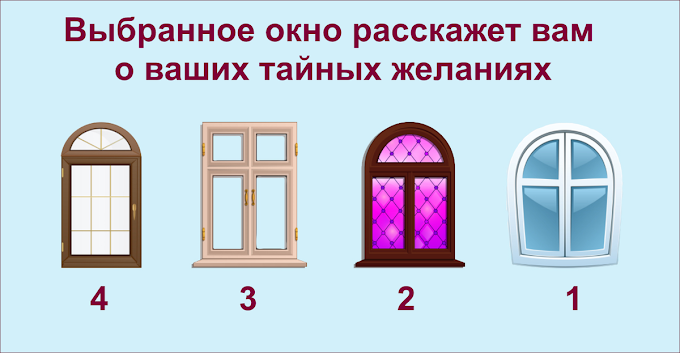 Хотите узнать свои тайные желания? Выберите окно и посмотрите в него