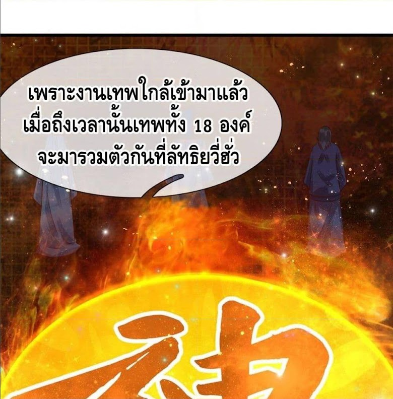 Opening to Supreme Dantian - หน้า 23