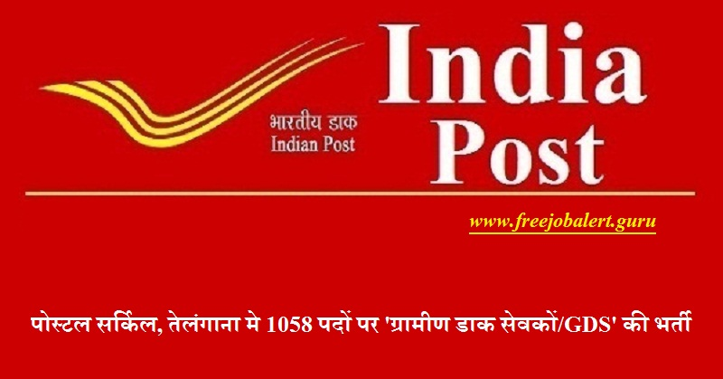 Telangana Postal Circle, India Post, 10th, Gramin Dak Sevak, Telangana, Latest Jobs, telangana postal circle logo