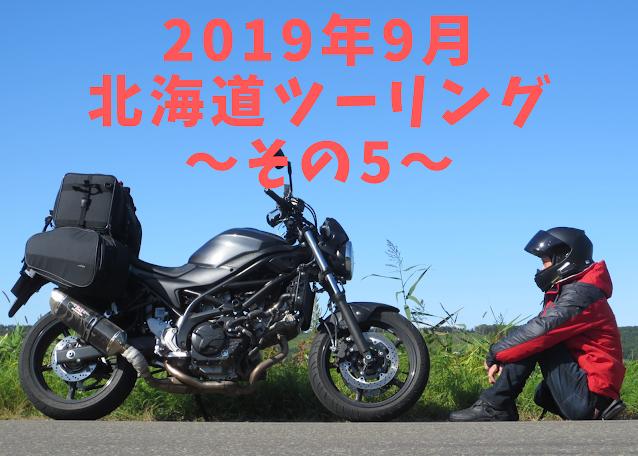 北海道ツーリング 釧路 SV650ABS