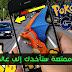 حمل اللعبة الجديدة Pokémon GO التي تجعلك تلعبها في شوارع مدينتك كما لو أنها حقيقية بشكل خرافي جدا