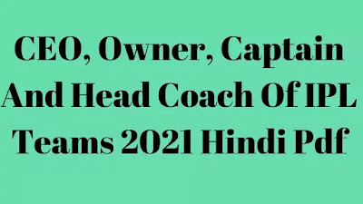 CEO Owner Captain And Head Coach Of Ipl Teams 2021 Hindi Pdf - GyAAnigk