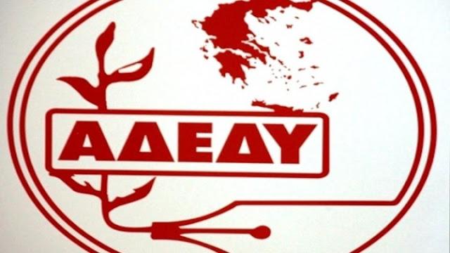 Ο Σύλλογος Εκπαιδευτικών Π.Ε Αργολίδας συμμετέχει στην απεργιακή κινητοποίηση στο Άργος