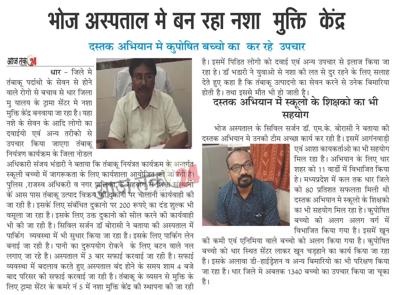 भोज अस्पताल में बन रहा नशा मुक्ति केंद्र | bhoj asaptal me ban raha nshaa mukti kendra