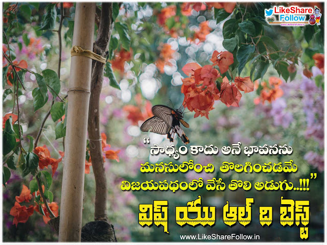 Best of Luck Greetings Telugu Quotes Images