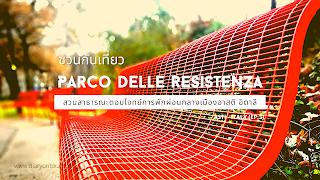 ชวนกันเที่ยว, ท่องเที่ยว, viaggio, voyage, travel, Asti, Italia,Italy, Piedmont, Piemonte, Vittorio Emanuele II, Parco della resistenza Asti, สวนสวย, สวนป่า, สวนกลางเมือง, diary on tour, diaryontour