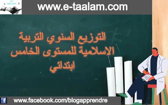 التوزيع السنوي التربية الاسلامية للمستوى الخامس ابتدائي