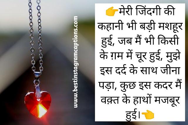 love dard bhari shayari