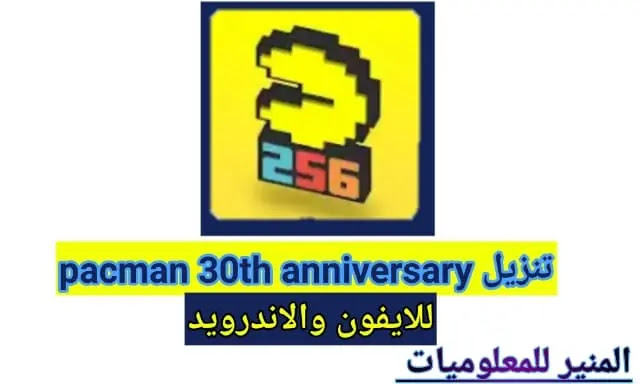 تحميل pacman 30th anniversary