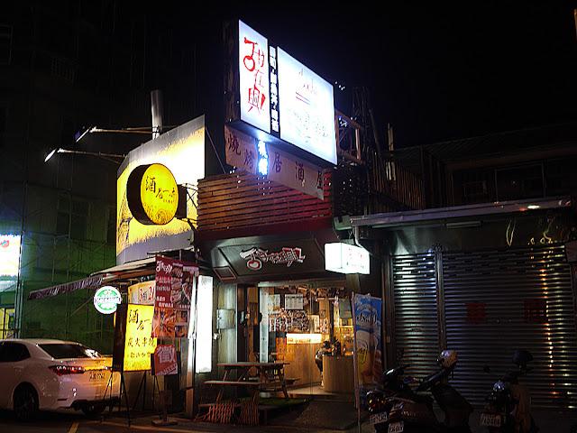 P1290826 - 【熱血採訪】深夜食堂│這輩子休想再叫我去甜在興燒烤鮮魚丼啤酒(已歇業