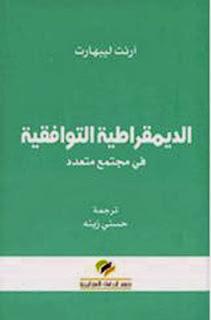 كتاب الديموقراطية التوافقية .. آرنت ليب هارت