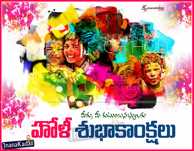 Holi Vector Desigsn, Happy Holi banner Design in Telugu, tleugu Holi Vector design, Colourful Holi Designs in teluguNew Latest Telugu Holi Greetings Wallpapers, Best Holi Telugu Greetings for facebook friends, nice Face book Holi Quotations, Beautiful Telugu Holi Greetings wallpapers, Top Holi Greetings for face book friends, Top Holi Quotations in Telugu, Telugu Holi Celebrations, Holi Messages in telugu, Holi Kavithalu in Telugu Language, Best Holi Colourfull hd wallpapers, Holi Wallpapers Free download, Telugu Holi subhakankshalu, Holi Telugu Wishes Greetings hd wallpapers, Holi Wishes quotes in Telugu