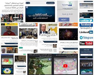 شبكة الجيوستراتيجي للدراسات تطلق تطبيق موقعها الرسمي على Google Play للجوال والحواسيب اللوحية