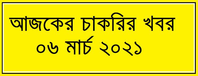 আজকের চাকরির খবর ০৬ মার্চ ২০২১ - Ajker Chakrir Khobor 06-03-2021 - today job circular 06 March 2021