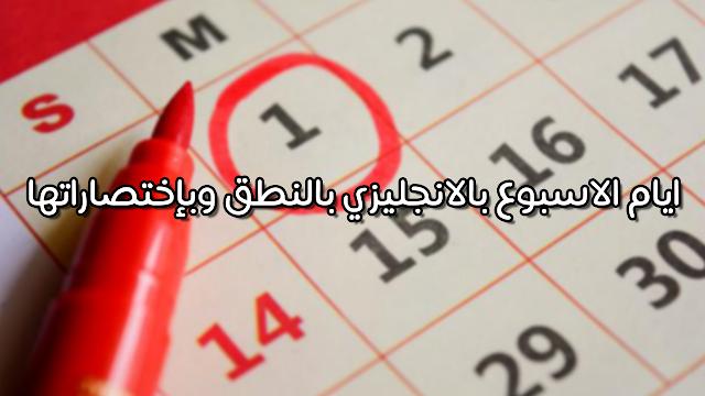 ايام الاسبوع بالانجليزي بالنطق وبإختصاراتها