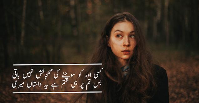 Love shayari in Urdu for girlfriend - 2 lines urdu love poetry with image