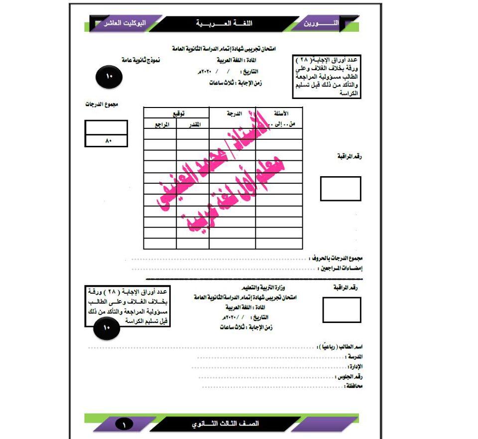 البوكليت العاشر في اللغة العربية للصف الثالث الثانوى 2020 أ/ محمد العفيفى 1