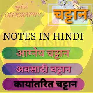 चट्टान  - सुभशिव ,chattan notes in hindi PDF  ,types of rocks in hindi language PDF