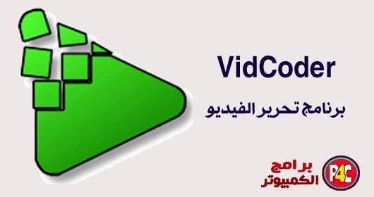 تحميل برنامج تحرير الفيديو VidCoder
