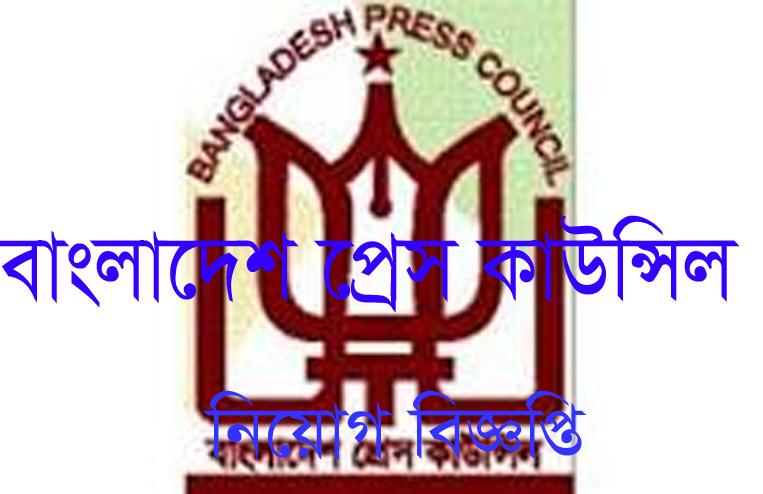 Bangladesh Press Council Job Circular 2020
