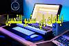 تحميل ايقاعات راي  ستوديو rai loops studio