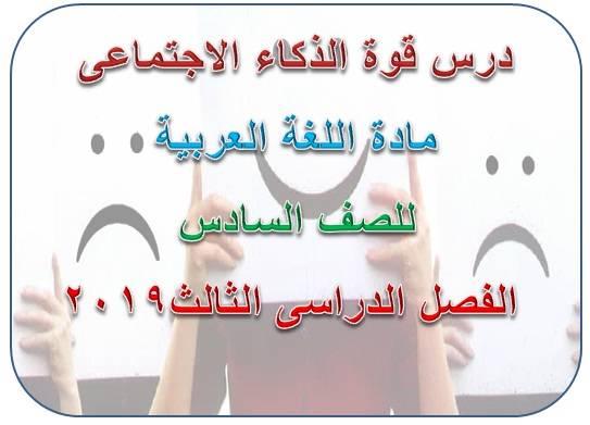 درس قوة الذكاء الاجتماعى لغة عربية للصف السادس فصل ثانى 2020 - موقع مدرسة الامارات