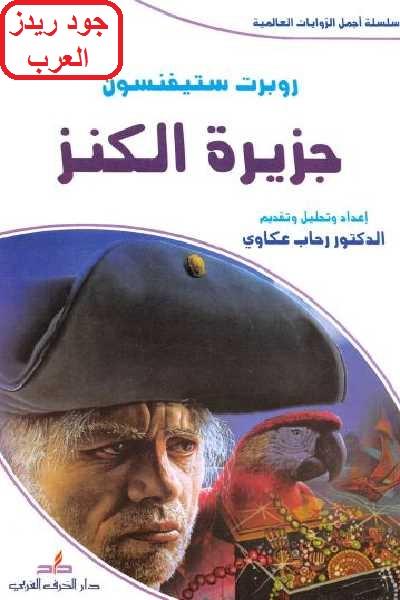 تحميل روايات عالمية مترجمة للعربية مجانا