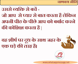 chankya-neeti-quotes-in-hindi-image-16