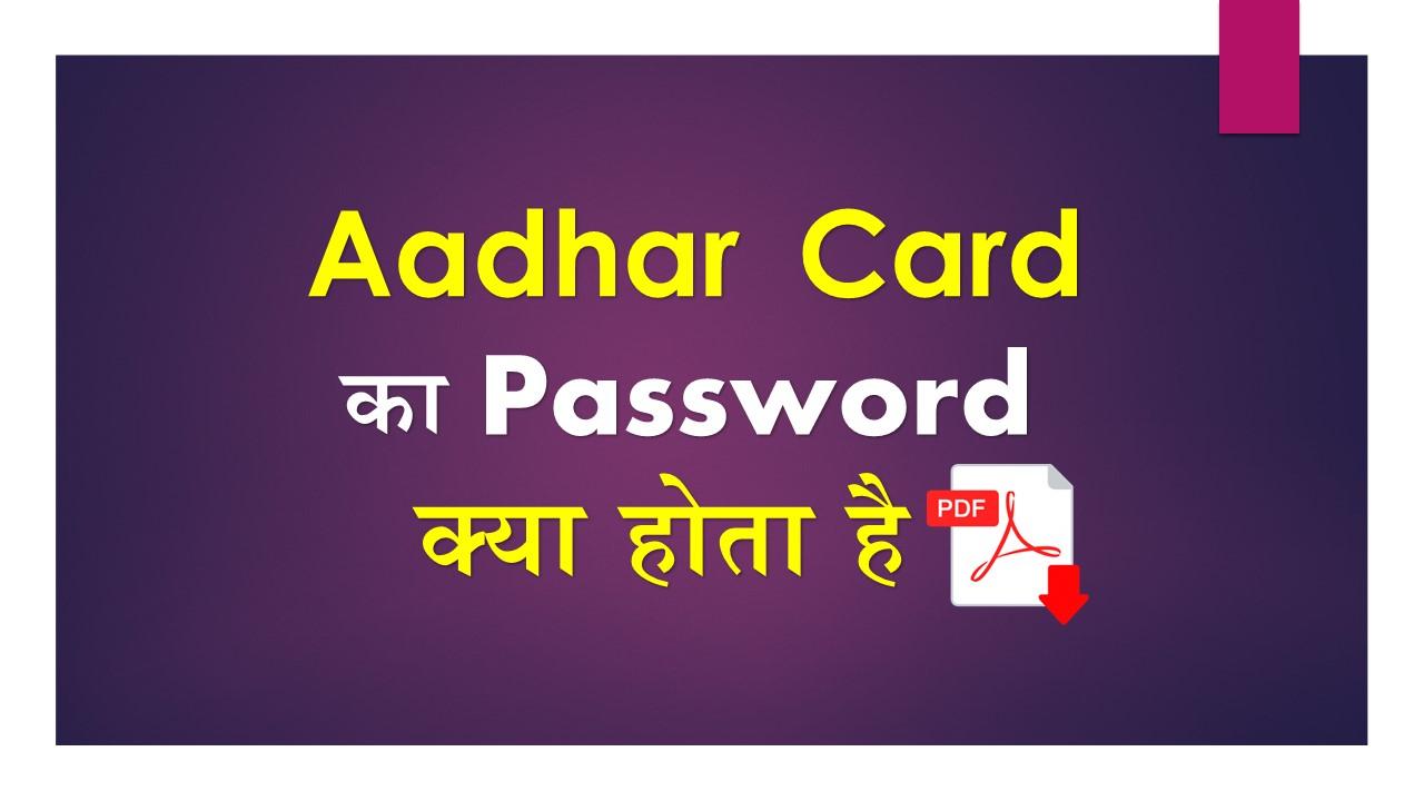 aadhar card ka password kya hota hai