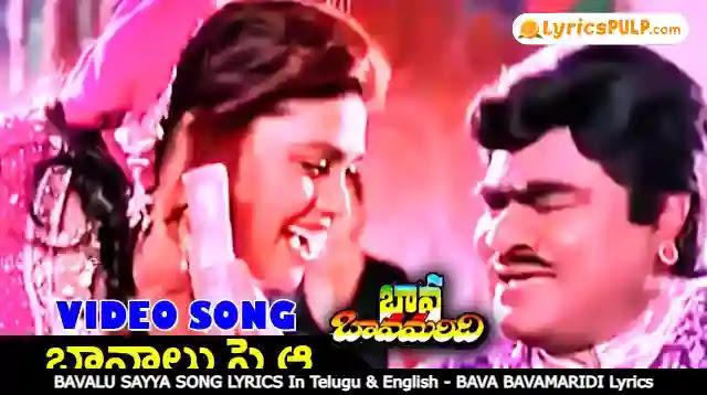 BAVALU SAYYA SONG LYRICS In Telugu & English - BAVA BAVAMARIDI Lyrics