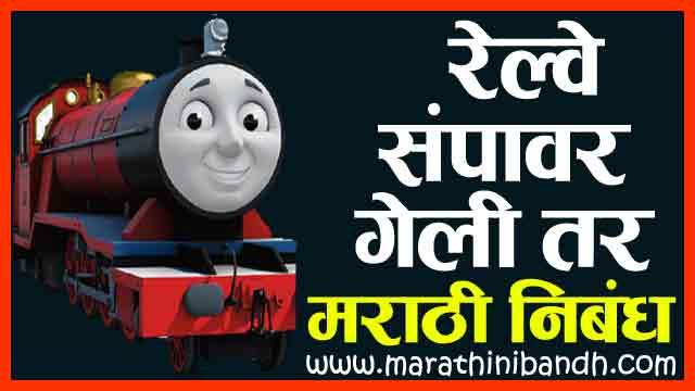 रेल्वे संपावर गेली तर मराठी निबंध | Railway Sampavar Geli Tara