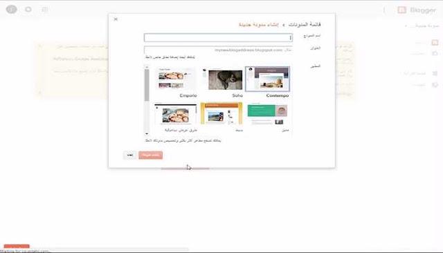 إنشاء مدونة مجانية أحترافية على بلوجر 6