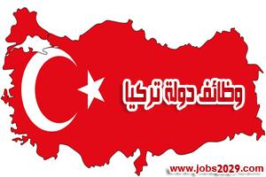 فرص-عمل-في-تركيا2020