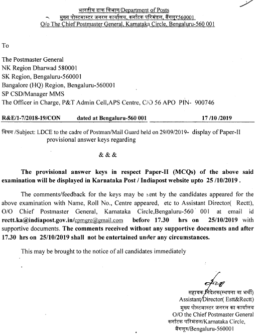 Provisional answer key paper II of LDCE exam to the Postman/Mail Guard held on 29.09.19  in Karnataka Circle