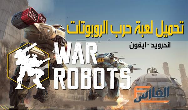 War Robots,حرب الروبوتات,تحميل لعبة War Robots,تحميل لعبة حرب الروبوتات,تنزيل لعبة War Robots,تنزيل لعبة حرب الروبوتات,لعبة حرب الربوتات,تحميل War Robots,تنزيل War Robots,