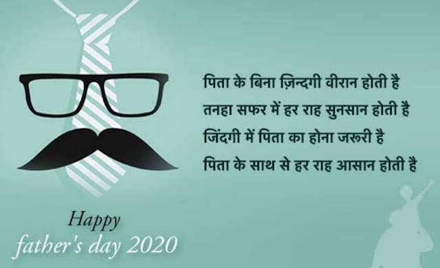 25 Heart Touching Image Quotes in hindi on Father's Day 2020